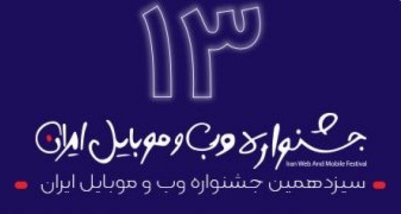 گیم نیاز در جشنواره وب و موبایل ایران سال 1399