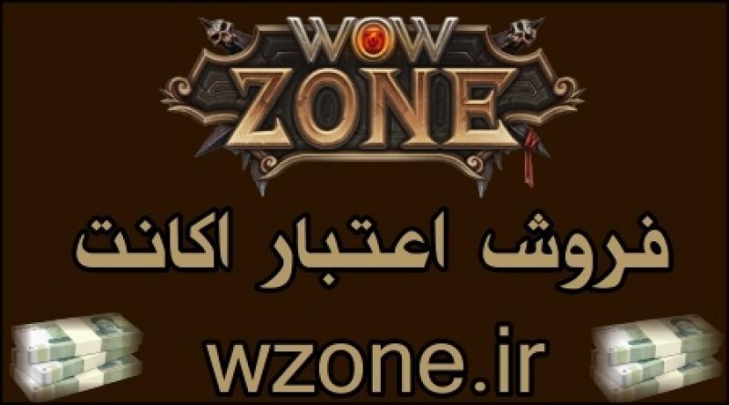 درخواست خرید اعتبار wowzone