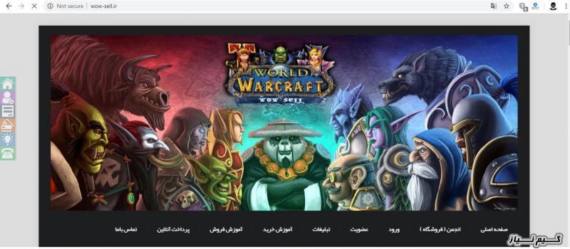 سایت وو سل - خرید و فروش اکانت و محصولات بازی World of warcraft