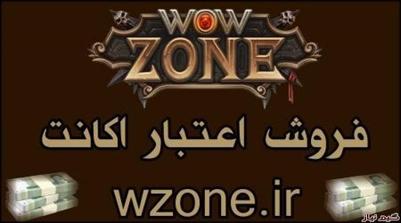 خرید و فروش اعتبار اکانت سرور wowzone