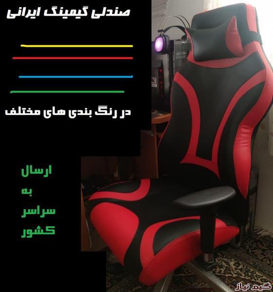 صندلی گیمینگ ایرانی