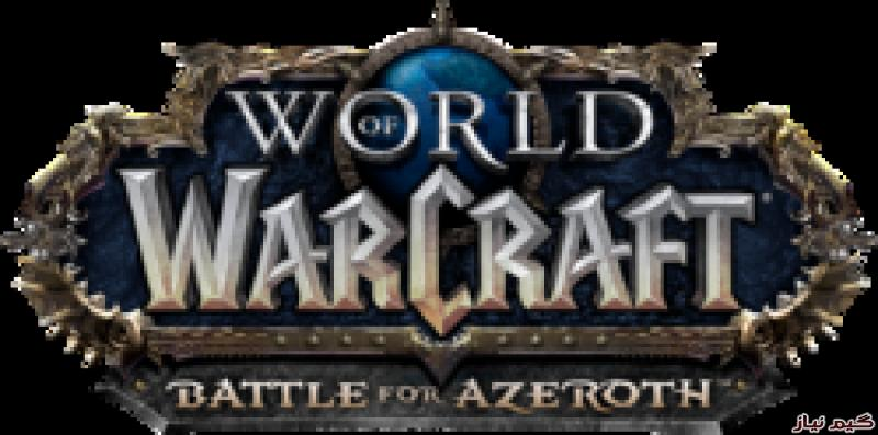 خرید و فروش World of WarCraft Battle For Azeroth Cdkey